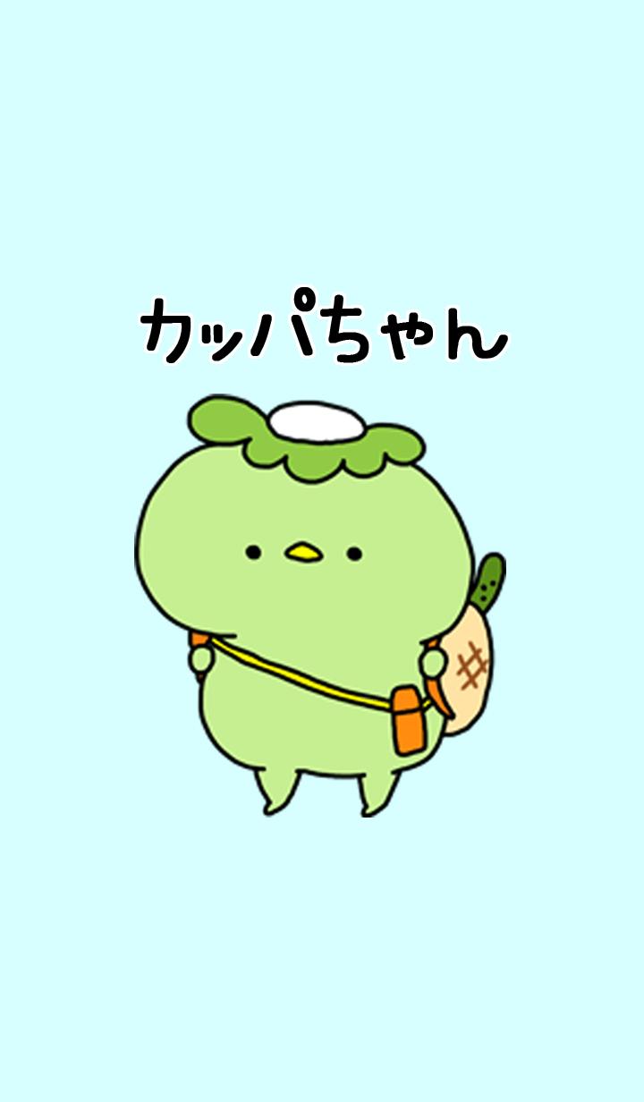 Kappa-chan of Kappa(Okayama's dialect)