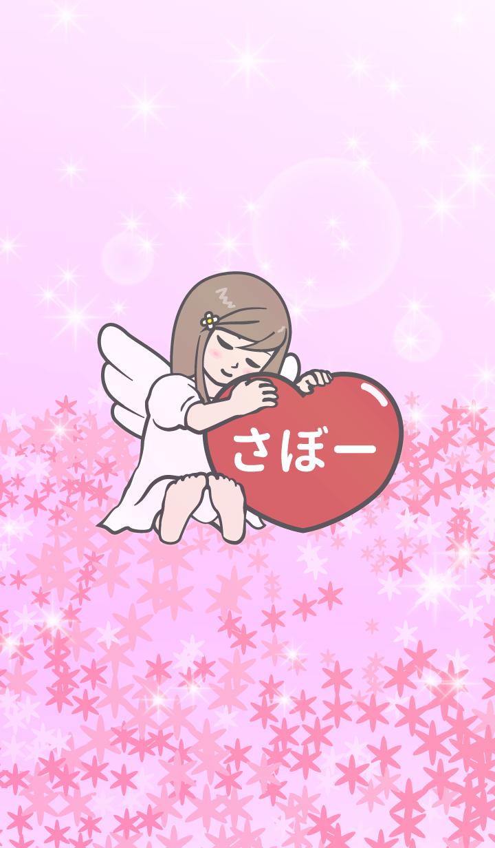 Angel Therme [sabo-]v2
