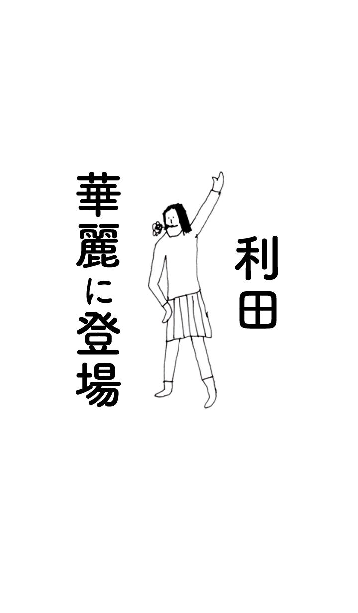 TOSHIDA DAYO no.7189