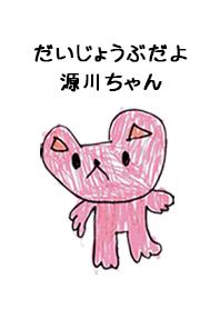 MINAKAWA by s.s no.8932