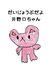 INOGUCHI by s.s no.8884