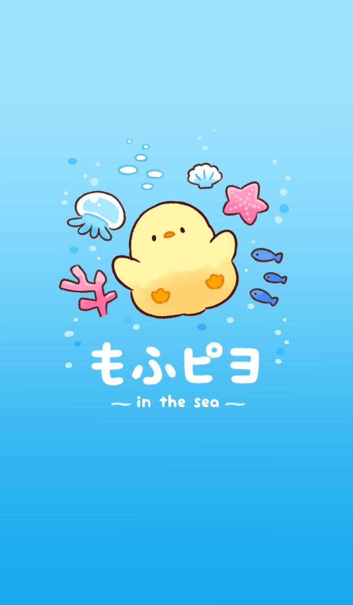 もふピヨ(海)
