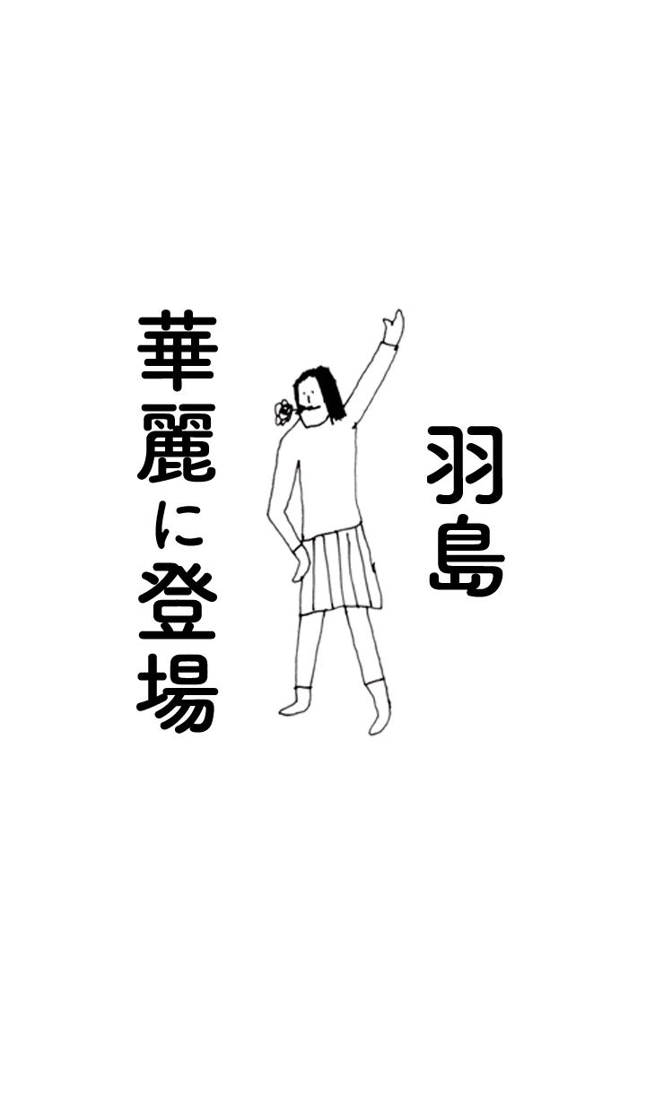 HASHIMA DAYO no.7255