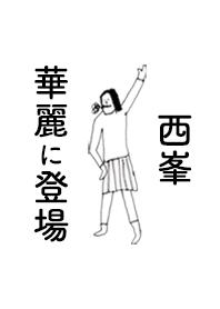 NISHIMINE DAYO no.7712