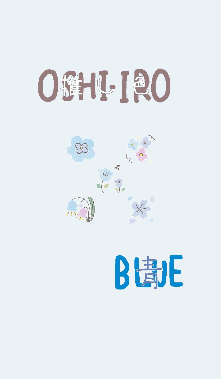 I found my OSHI-IRO , Blue-33
