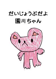 SONOKAWA by s.s no.11050