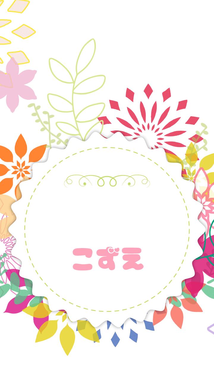 Kozue flower Theme