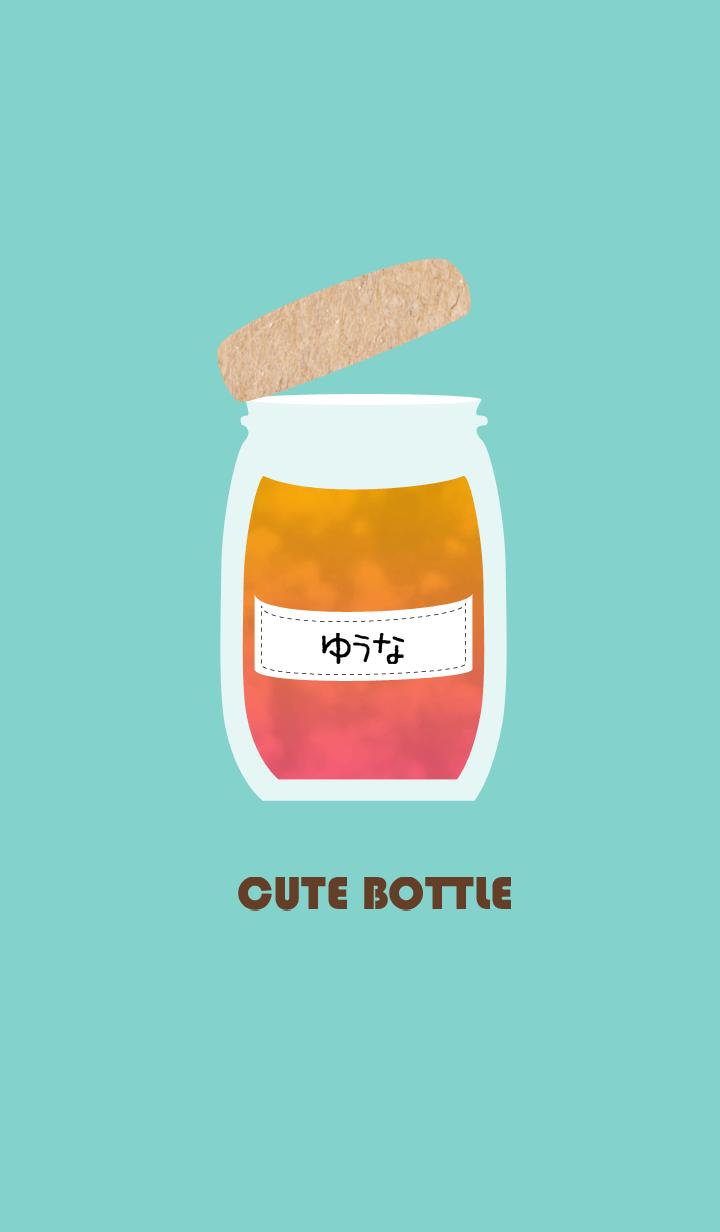 【ゆうな】の可愛い瓶
