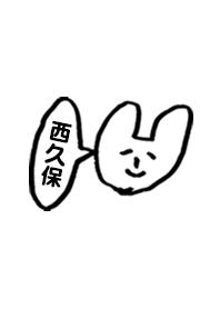 NISHIKUBO os.no.4622