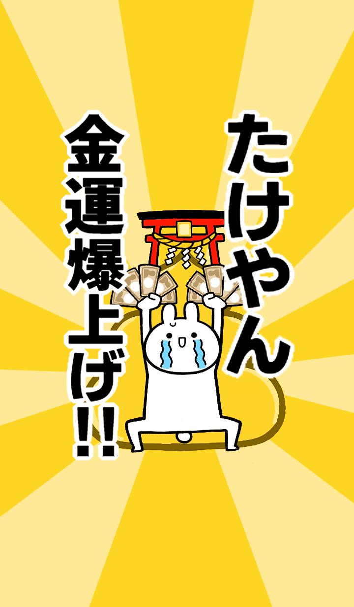 Fortune rise rabbit[Take-yan]