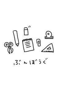 Stationery and hiragana