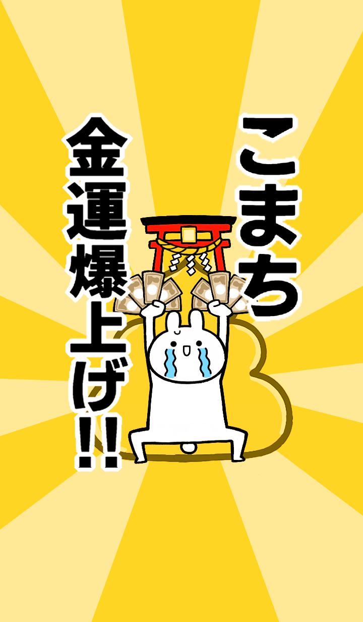 Fortune rise rabbit[Komachi]
