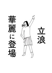 TATSUNAMI DAYO no.7730