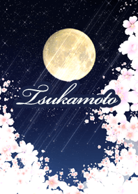 Tsukamoto yozakura to tuki