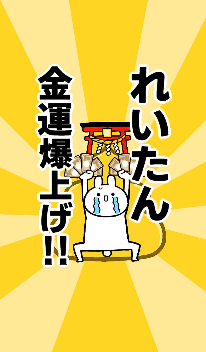 Fortune rise rabbit[Rei-tan]