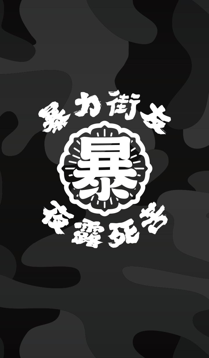 【主題】暴力街友 夜露死苦 1.0