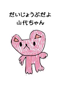 YAMASHIRO by s.s no.7338