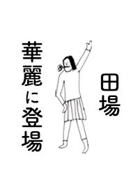 TABA DAYO no.2393