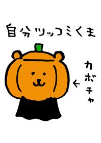 joke bear(Foodstuff Halloween)