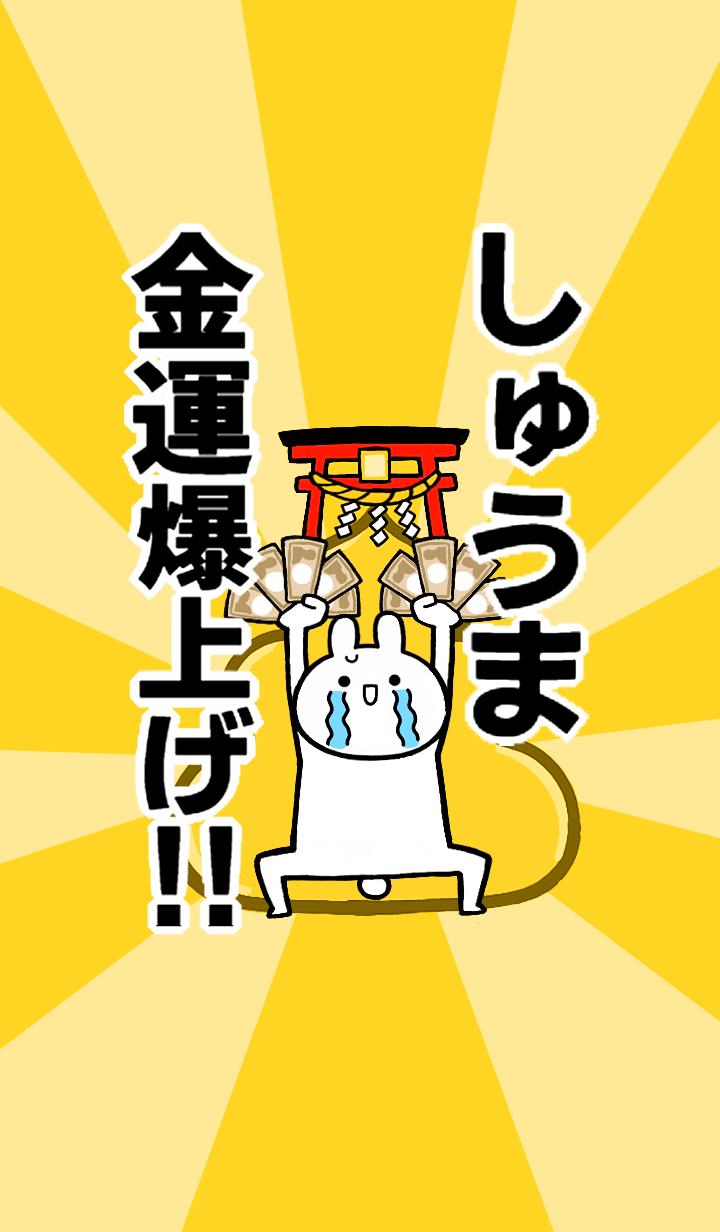 Fortune rise rabbit[Syuuma]