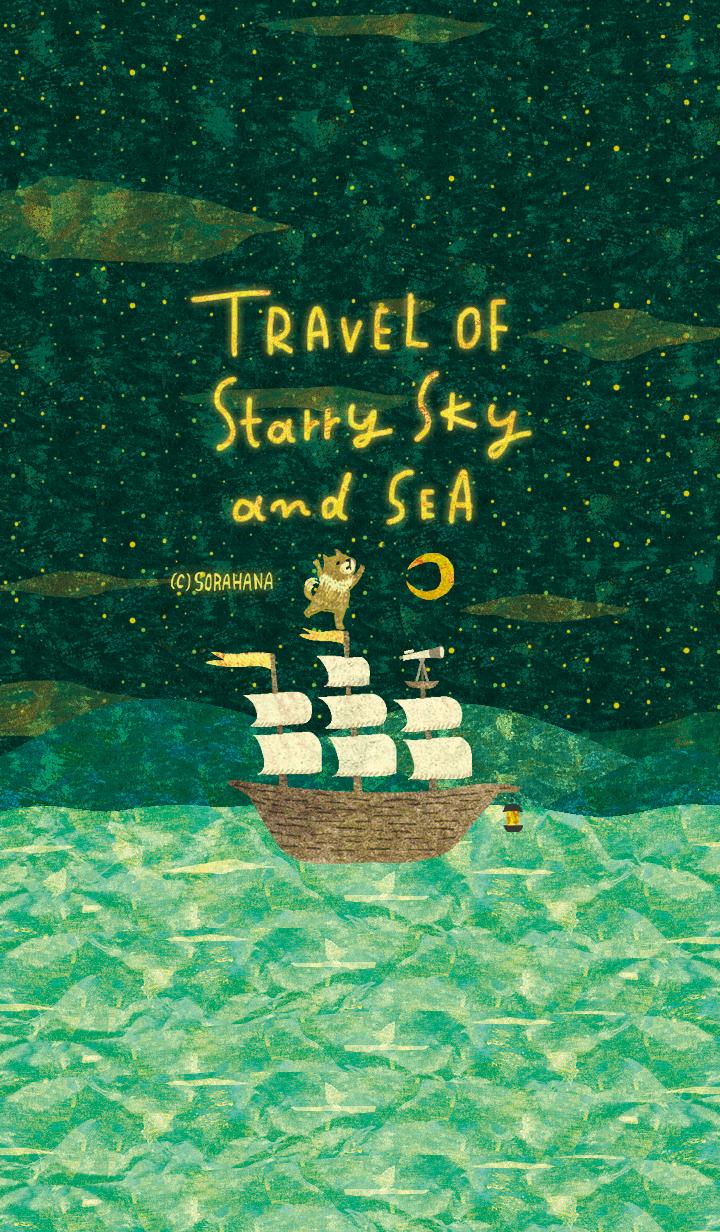 【主題】Travel of starry sky and sea