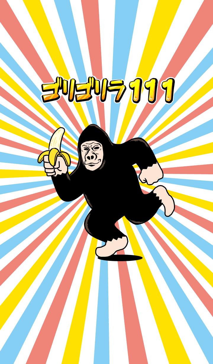 ゴリゴリラ111