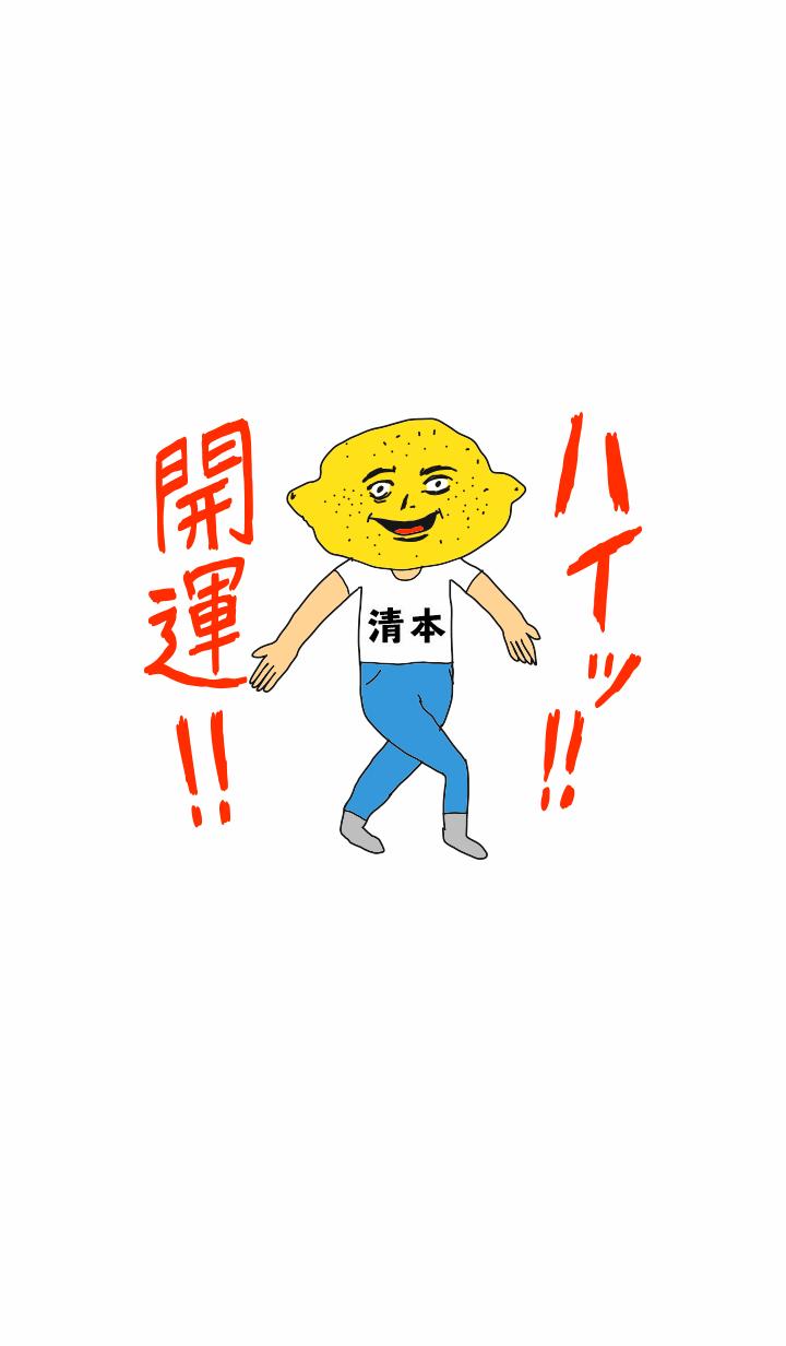 HeyKaiun KIYOMOTO no.6672