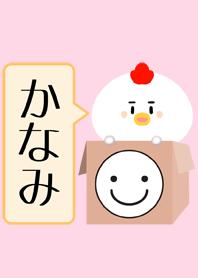 Pretty Kanami Name Theme