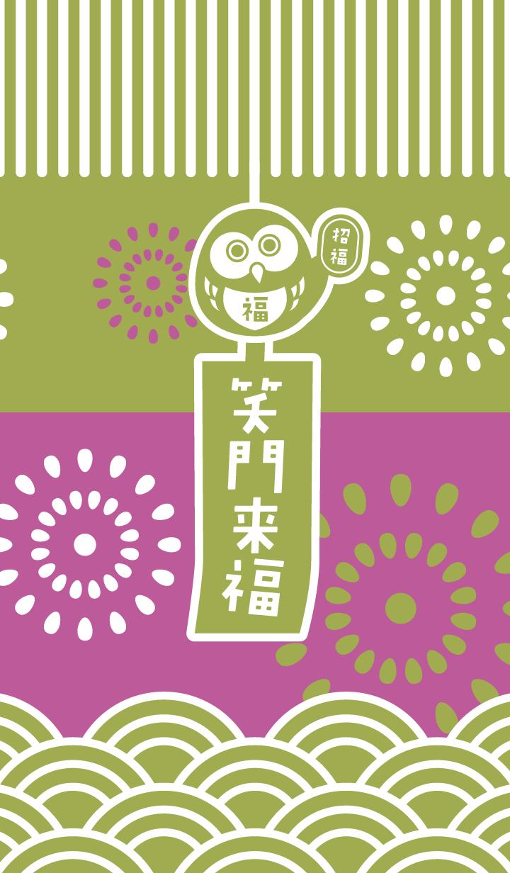 LUCKY OWL BELL / Green x Pink