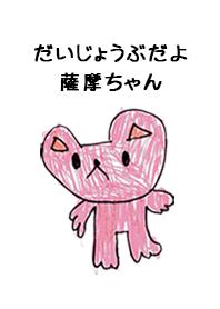 SATSUMA by s.s no.8913
