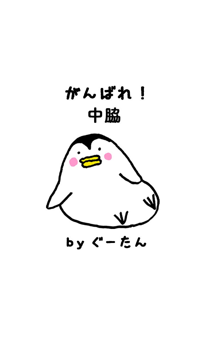 NAKAWAKI g.no.7340