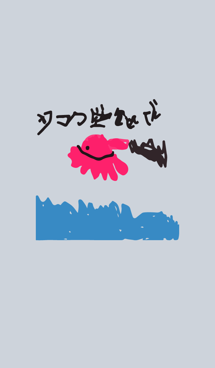 Octopus jumps in the sky g