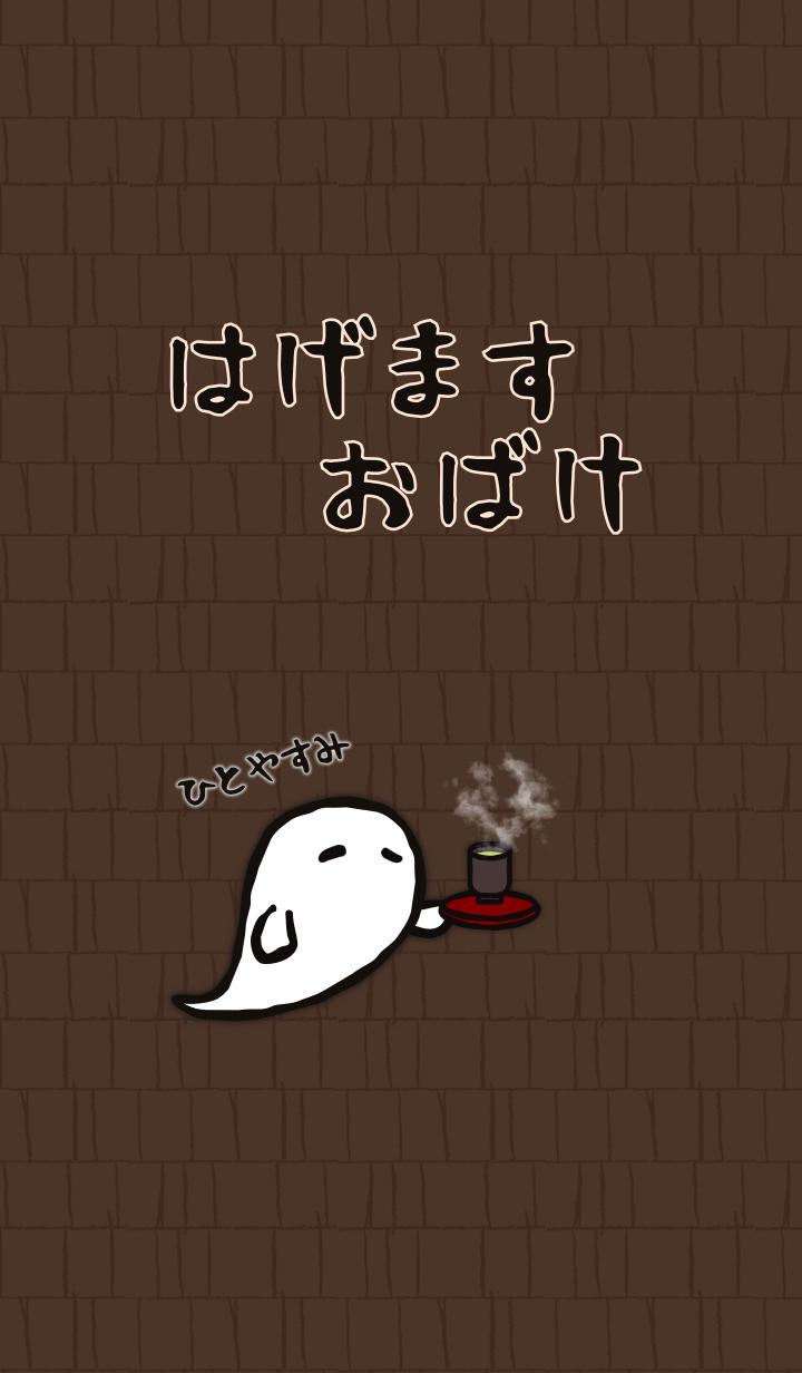 Cheering ghost + orange