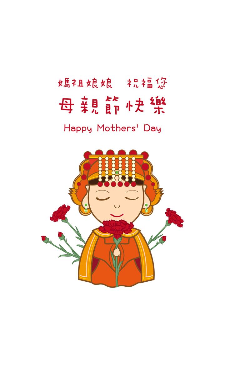 Mazu Empress celebrates Mother's Day