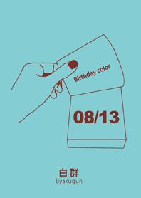 生日顏色 8月13日 簡單