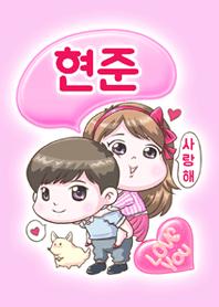 Hyun-jun is my best love