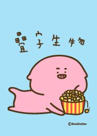 疊字生物 - 食物豬豬 藍