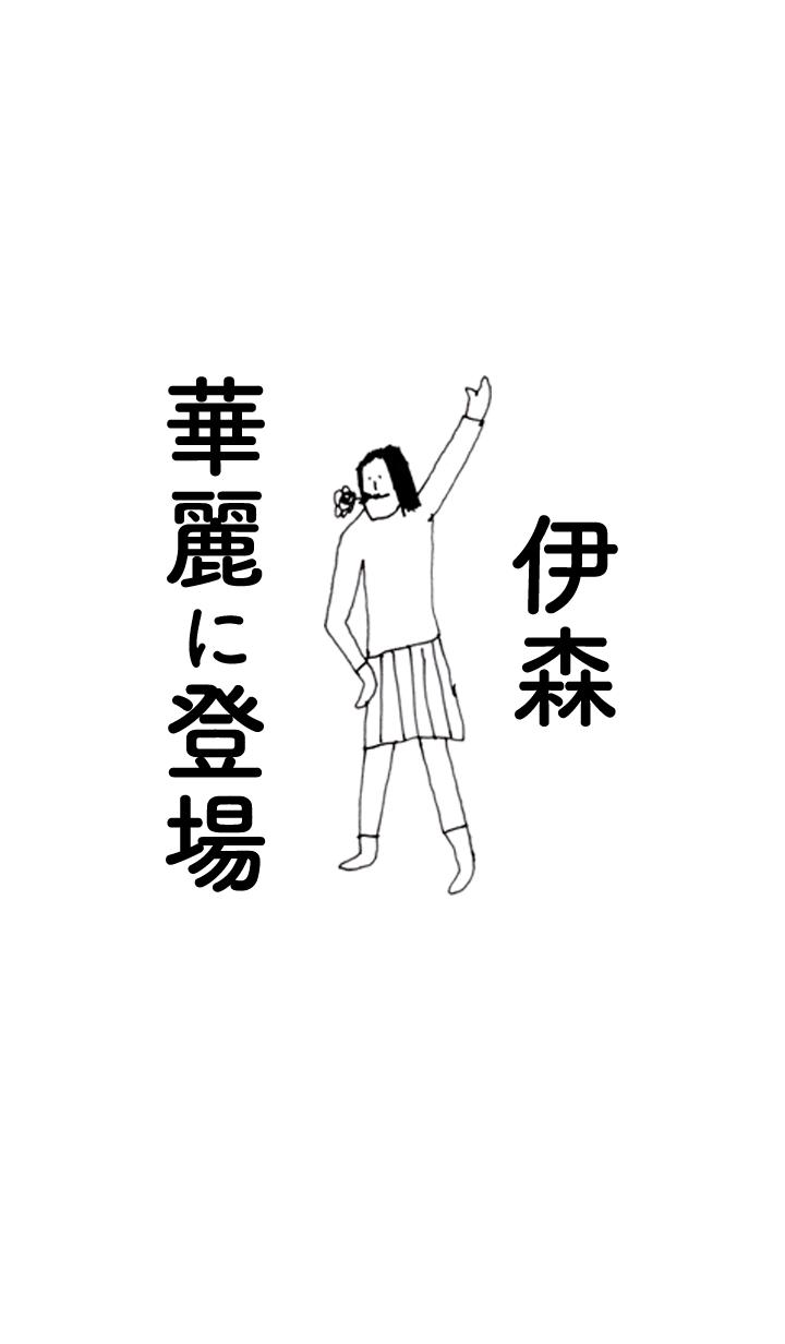IMORI DAYO no.8093