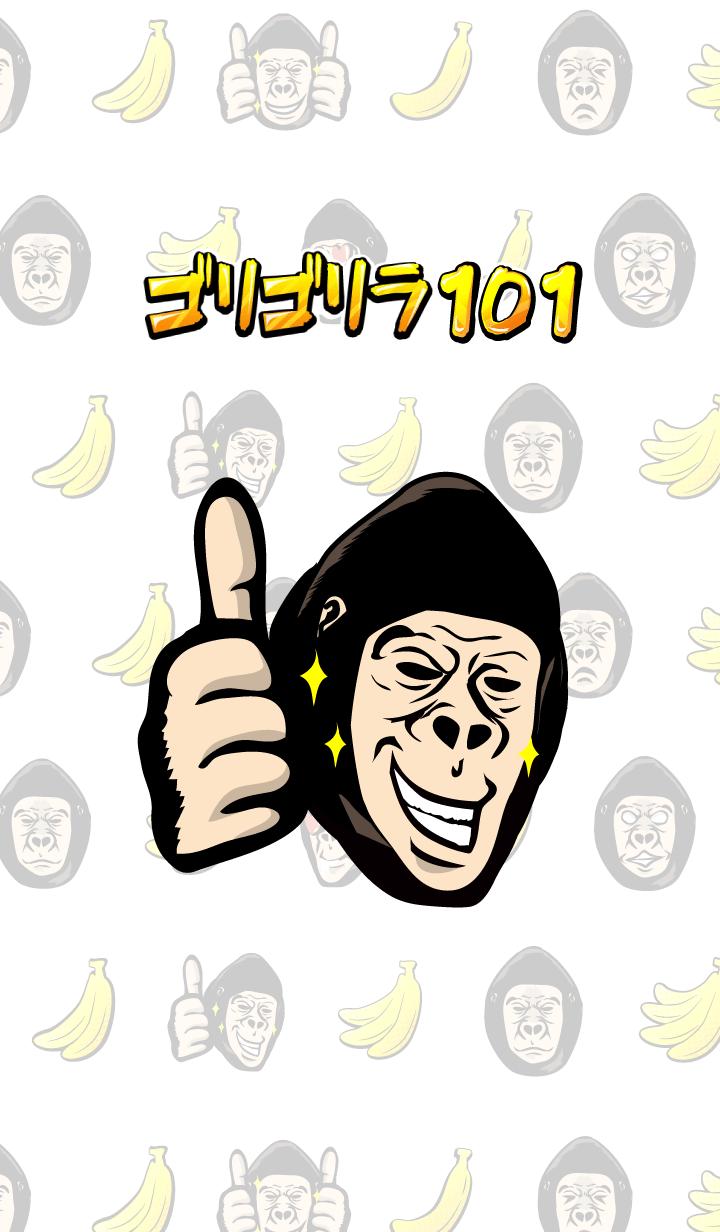 ゴリゴリラ101!