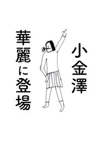 KOGANEZAWA DAYO no.7512