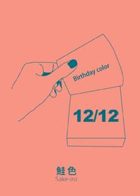 生日顏色 12月12日 簡單