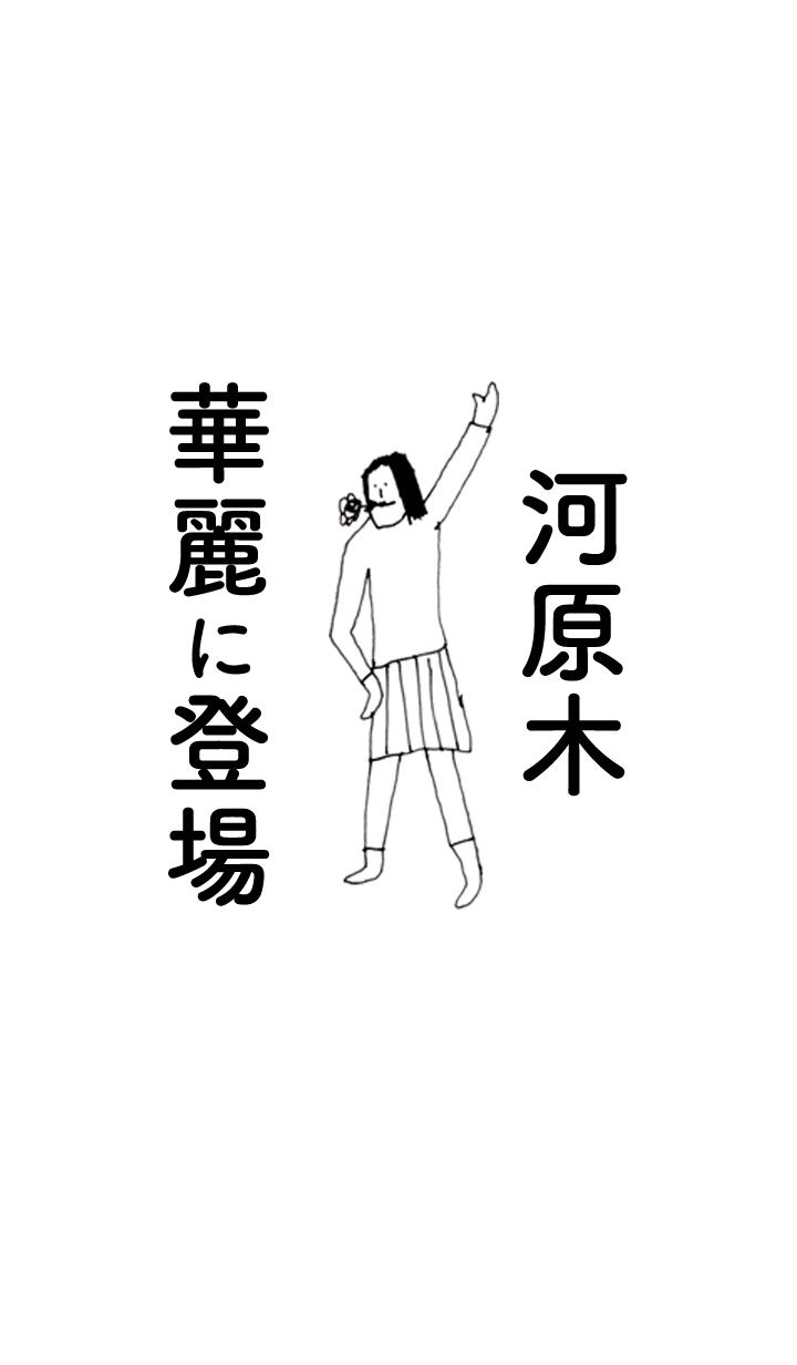 KAWARAGI DAYO no.7212