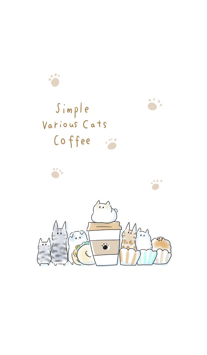 シンプル ネコ いっぱい コーヒー