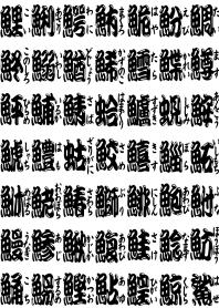 の 魚 クイズ へん 漢字 知っておきたい魚の漢字と魚の説明