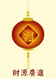 財源廣進(淺黃色)