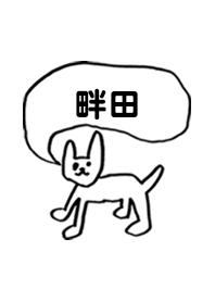 KURODA by Irre Kosuya no.10902