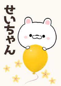 Seityan Name Cute Theme
