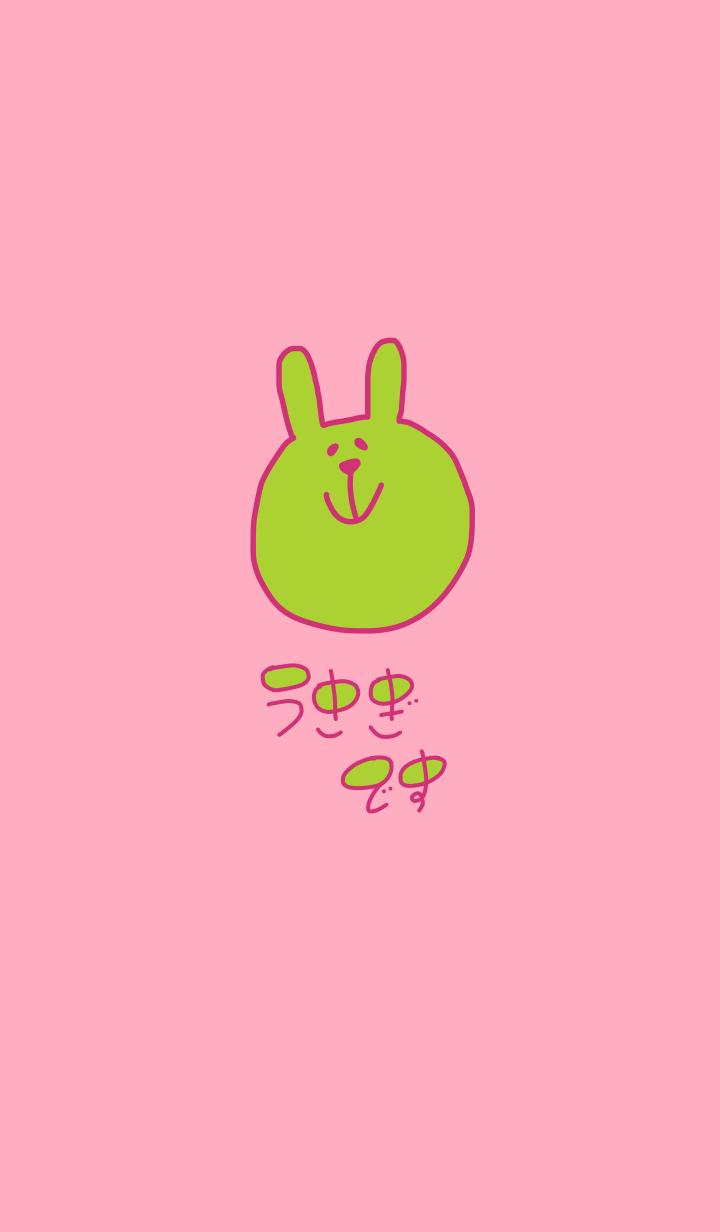 USAGI DESU ichigo 9