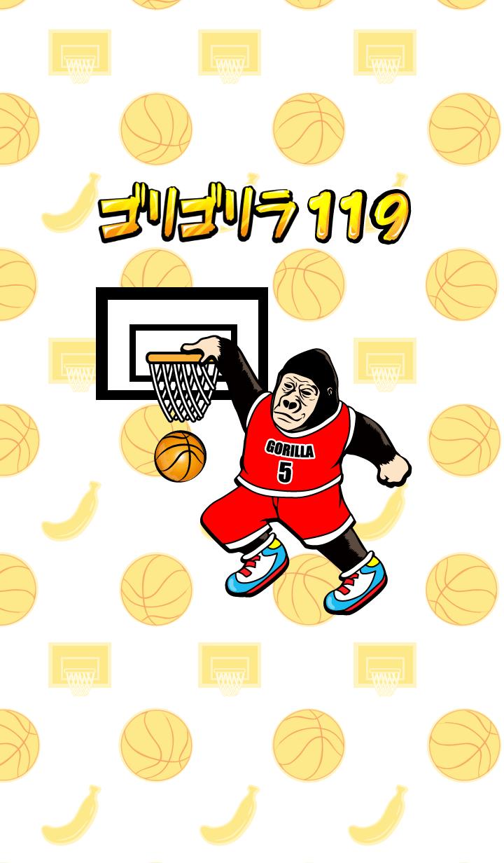 Gorigo Gorilla 119籃球
