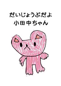 ODANAKA by s.s no.7343